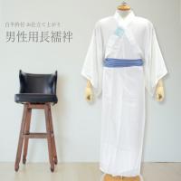 男性用の仕立て上がり洗える長襦袢(単品)です。  シンプルな白無地の襦袢で半衿付きですので、届いてす...