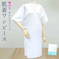 着崩れ・透け防止に、浴衣スリップ(肌着/和装下着)です。  肌着と裾除けが一体になったワンピースタイ...
