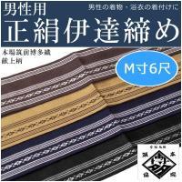 本場筑前博多織・男性用の正絹伊達締めです。 落ち着いたダーク系の地色に献上柄が粋なお品です。  正絹...