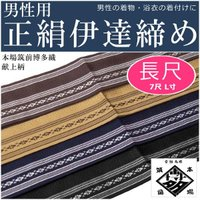本場筑前博多織・男性用の正絹伊達締めです。 M寸より40cmほど長い長尺サイズとなります。 落ち着い...