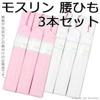 モスリンの腰ひも3本セットです。  定番のピンクと、冠婚葬祭に使用できる白を取り揃えました。 モスリ...