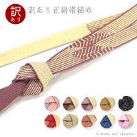 礼装向けの、金糸を使用した平組みの帯締めです。  秋冬に合うダークトーンの落ち着いた和の色合いに絹糸...