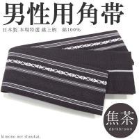 日本製の男性用の角帯です。  浴衣や着物などに合わせて、表裏の両面お使いいただけるリバーシブルの角帯...