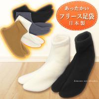 ぽかぽかと暖かく寒い季節に欠かせない暖かフリース生地のソックスタイプの足袋です。 静電気防止効果にす...