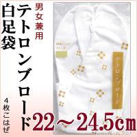 定番の白い足袋(4枚コハゼ付き)です。  しっかりとした仕立ての白無地ですので、カジュアルな普段使い...