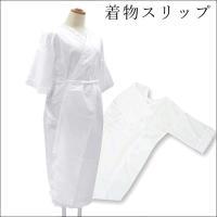 通気性、吸湿性に優れ、着心地もとてもよい着物スリップです。 袖口と裾に綿100%のレースがお洒落。 ...