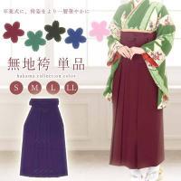卒業式・謝恩会・パーティーなどに、伝統的な定番の女性用の袴(はかま)です。  こちらはスカートの様な...