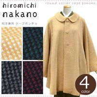 ブランド【hiromichi nakano】丸衿タイプのウールケープポンチョです。  上半身からおし...
