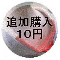 追加購入10円