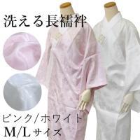 カジュアル着物にぴったりの、洗える長襦袢です。着物の下に着るものだから、ご自宅で洗濯機で洗えるのでお...