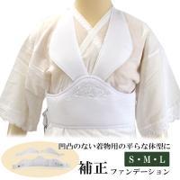 着物姿をより美しくみせるための補整グッズ☆胸下とウエスト部分を補整 ◆肌襦袢・裾除けを付けた上から本...