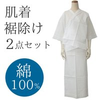 肌着と裾除けをセットで・・・ご要望にお応えしました!   【肌着】素材 綿100% 日本製  【M】...