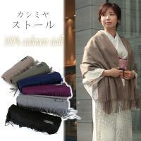 暖かな肌触りカシミヤ100%の大判ショール  模様編みでほどよいボリュームがあり、和装にも洋服にもあ...