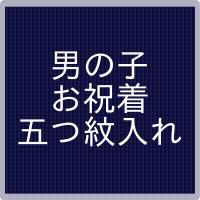 【男の子お祝着五つ紋入れ】男児お祝着と同時にお申し込み下さい。  ◆紋の名称・画像などをご用意くださ...