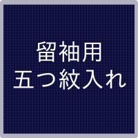 【黒留袖五つ紋入れ】留袖御仕立て(40950円)と同時いにお申し込み下さい。  ◆紋の名称・画像など...