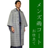 メンズ着物 雨コートお仕立て専用オプション  ※こちらの商品は雨コートのお仕立て専用オプションになり...