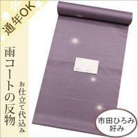 雨コート用の反物 日本製 17-6.藤紫色地にぼかし水玉柄  市田ひろみ好み