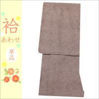 洗える着物 袷 小紋 茶色系の疋田柄 Sサイズ