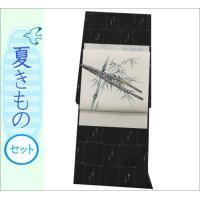 国産生地 夏着物セット Mサイズ 17-5.黒地に絣柄の着物と白地に笹柄の帯