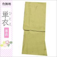 洗える着物(単衣) 抹茶色(まっちゃいろ)地の色無地 M/Lサイズ