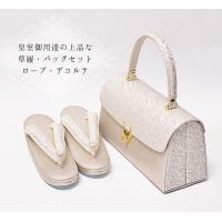 ローブ・デコルテ 草履バッグセット 留袖用 礼装用 結婚式用 S〜3Lサイズ シルバー系B型  日本製