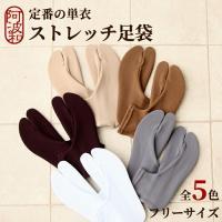 タビ 単衣足袋 足袋カバー たび ソックス ストレッチ足袋 白色 日本製 フリーサイズ 22.0cm...
