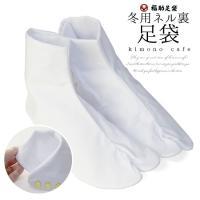日本製 福助の暖かい冬用ネル裏足袋 4枚こはぜ 白 22.5cm〜29.0c...
