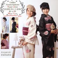 選べる福袋でオリジナルコーディネイト。  nakano hiromichi洗える着物  モデルと同じ...