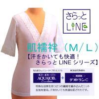 【メール便対応可】 さらっとLINEはお着物をより快適にお召しいただくために開発された下着シリーズで...