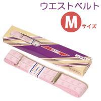 袴の着付けに 着物用腰ベルト(着付けベルト)Mサイズ