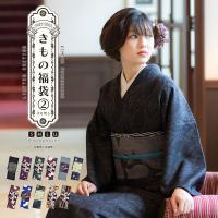 個性派レトロモダン!京都きもの町オリジナル着物福袋。袷着物と京袋帯の2点セットです。 着物は袷仕立て...