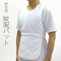 ■男性の和装用「紋服パッド」です。男性の和服姿は張りのある美しい胸板が大変重要です。タオルをいれて補...