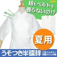 【夏用うそつき半襦袢】好きな袖をマジックテープでつける半襦袢です。替え袖はついていません。サイズはM...