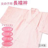 七五三 着物 女の子 長襦袢 お仕立て上がり 3歳~10歳まで全4サイズ ピンク疋田 日本製