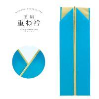 正絹伊達衿(重ね衿)「ターコイズブルー×ゴールド」