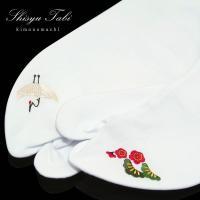 卒業式 袴 足袋 ワンポイント 刺繍足袋「鶴と梅、松」