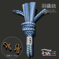 男の子 羽織紐 Sカン付き羽織