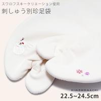 卒業式 袴 足袋 ワンポイント 刺繍足袋「うさぎ」
