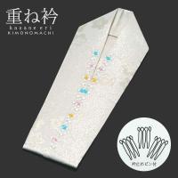 正絹 重ね衿「白色 白桜刺繍」