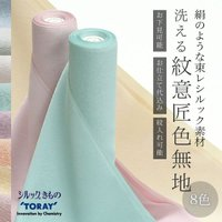 卒業式 入学式の付き添いに 絹のような東レシルック洗える色無地 紋意匠色紋付