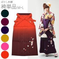 ぼかし刺繍袴単品「矢羽根 全6色」M、Lの2サイズ