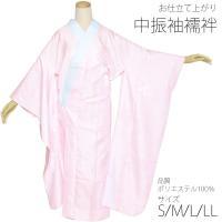 中振袖お仕立て上がり襦袢単品「薄ピンク色」S、M、L、LL ポリエステル襦袢 掛け衿付き