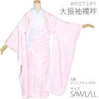大振袖お仕立て上がり襦袢単品「薄ピンク色」S、M、L、LL ポリエステル襦袢 成人式の振袖に 掛け衿付き