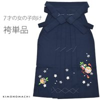 7歳用袴単品「紺色」7歳用 卒園式 キッズ 女の子 70cm