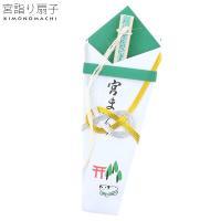お宮詣りのお祝いに。熨斗袋に入った扇子です。地域によっては、ご家族や親戚の方の方々が扇子や玩具などお...