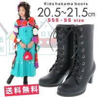 シンプルな黒色の編み上げブーツ(レースアップブーツ)です。サイズはSS、SSSの2サイズございます。...