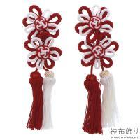 七五三 被布飾り 単品 「紅白」