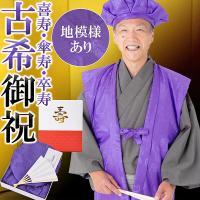 紫色のちゃんちゃんこ、紫色の頭巾、末広がセットになった本格長寿お祝いセットです。古希、喜寿のお祝いに...