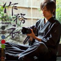 作務衣「黒、茶、青」全3色 S、M、L、LL  男女兼用 綿ポリ 紳士作務衣 メンズ 父の日 敬老の日 さむえ samue(メール便不可)