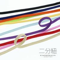 二分紐 帯締め 選べる全11色「白、紺、橙、黄、水色、薄黄、赤、紫、黒、ピンク、グリーン」二分紐単品 帯〆 二分締め 洒落小物(メール便対応可)